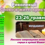 """23-26 травня реколекції фундамент """"Боже Слово в житті християнина"""""""